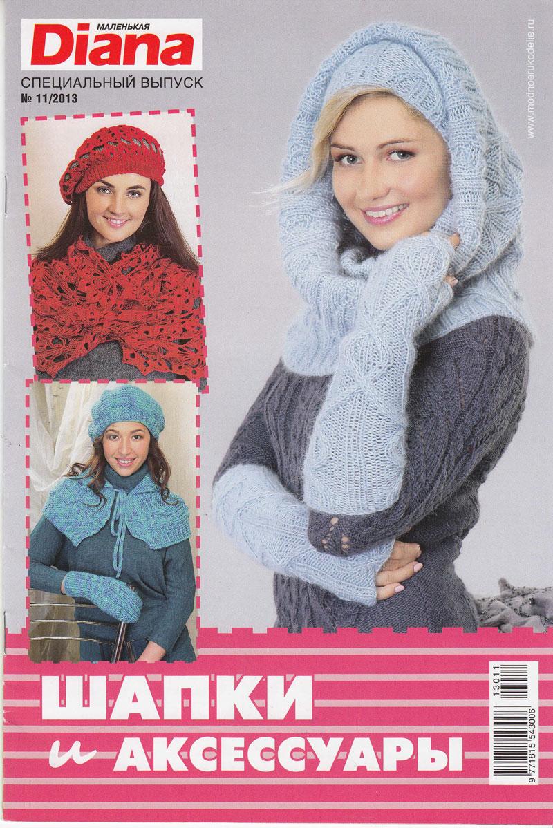 журнал вязание сандра ноябрь 2013